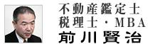 不動産鑑定士・税理士・MBA 前川賢治